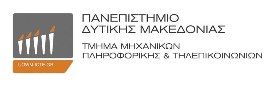 Αποτέλεσμα εικόνας για πανεπιστήμιο Δυτικής Μακεδονίας Τμήμα Μηχανικών Πληροφορικής και Τηλεπικοινωνιών
